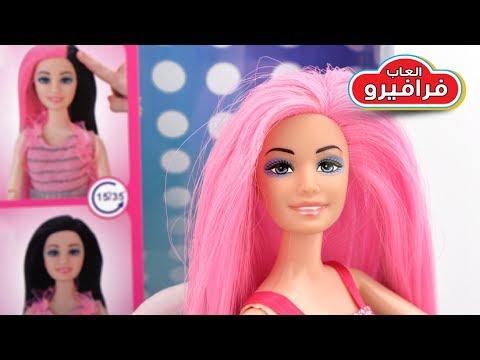 لعبة عروسة فاشون ذات الشعر السحري Fashion Doll Youtube