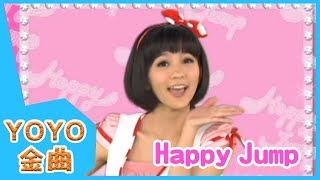 《Happy Jump》YOYO點點名金曲 | 童謠 | 兒歌 | 幼兒…