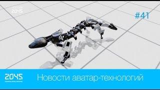 #41 Новости аватар-технологий / Система прототипирования роботов / Робот-дворецкий / Трикодер(Вы смотрите #41 выпуск Дайджеста Новостей аватар-технологий. Каждую неделю мы информируем вас о самых важных..., 2015-11-16T08:43:40.000Z)