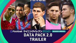 【公式】eFootball ウイニングイレブン 2021 SEASON UPDATE / DP2.0トレーラー