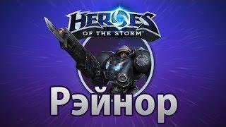 Heroes of the Storm - #4- Рейнор.(СТАНЬ ПАРТНЁРОМ VSP: https://youpartnerwsp.com/join?13228 Моба-игра с интересными моментами и игровой механикой ждет, что..., 2015-07-27T09:01:26.000Z)