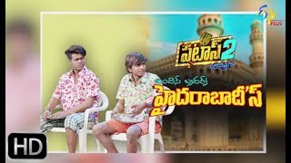 Patas 2 | Bindas Brothers Performance  | 28th March 2019 | ETV Plus