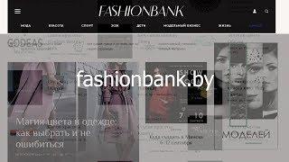 Ведущий портал Беларуси о моде, красоте, здоровье Fashionbank.by