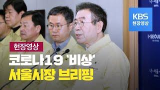 [현장영상] 박원순 서울시장 '코로나19' 브리핑 / …