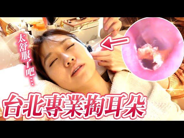 日本妹妹體驗超舒服掏耳朵!太舒服了一直發出幸福的聲音~