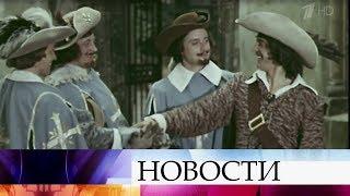40 лет любимому фильму: юбилей празднуют мушкетеры.