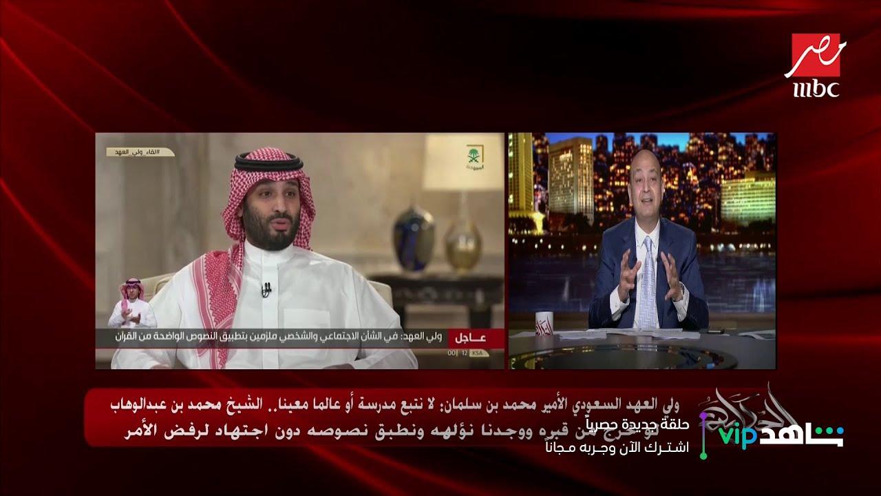 عمرو أديب يعلق على حوار محمد بن سلمان وتصريحاته حول الدين والشيخ محمد بن عبدالوهاب (اعرف التفاصيل)