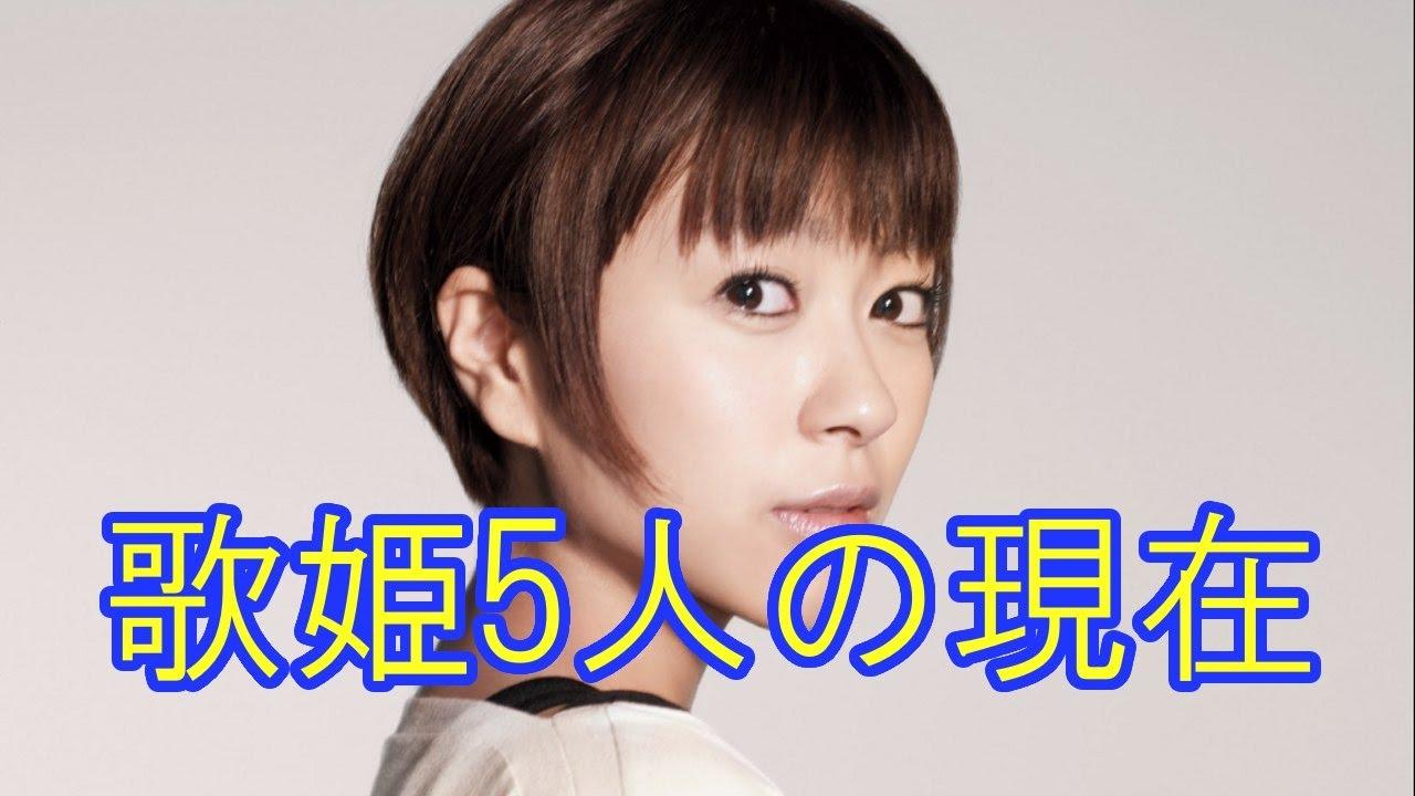 宇多田ヒカル、椎名林檎、浜崎あゆみ、aiko、MISIA、98年デビューの 歌姫5人の現在。国民的歌姫を生んだ98年デビュー組、5人の現在 の立ち位置とは。