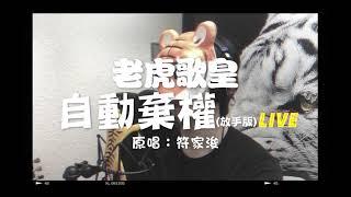 老虎歌皇《自動棄權(放手版)》Live