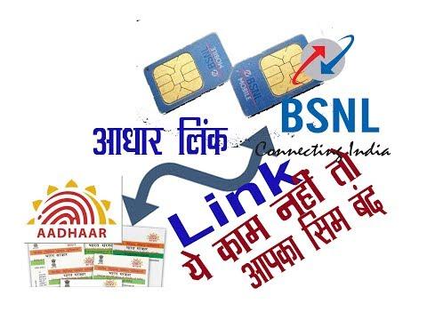 How to aadhaar link in BSNL sim बीएसएनएल उपभोक्ताओं के लिए जरुरी खबर है