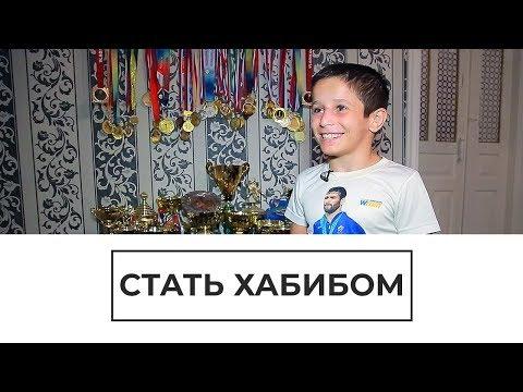 Маленький мальчик мечтает стать Хабибом