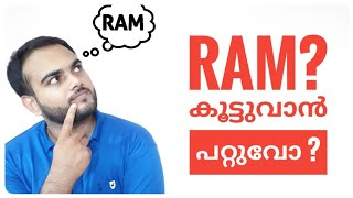 What is RAM ? How much you need ? Explained In Malayalam