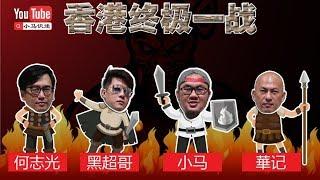 香港终极一战打大魔王!華记, 何志光, 黑超哥和小马(男人帮20191020)