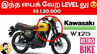 Kawasaki W175| தமிழ்| Retro Styled Bike| Launching Soon| Spec Features Price| 3J Auto Expert