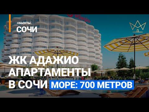 """""""Адажио"""" Сочи. Апартаменты для постоянного проживания или отдыха. Элитная недвижимость в Сочи."""