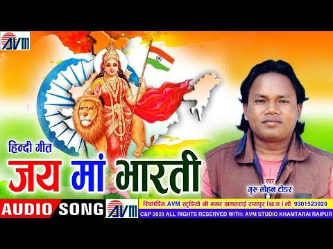 guru-mohan-todar-|-hindi-desh-bhakti-geet-|-jay-maa-bharti-|-26-january-|-republic-day-|-2021-|-avm