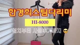 한경희스팀다리미 HI-8000 설치부터 사용후기 까지!