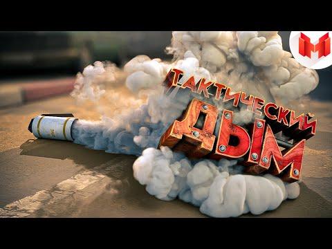 #35 CS: GO - Тактический дым