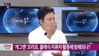 개그맨김현철 TV조선 뉴스판 생방송영상 [메종드테일러]