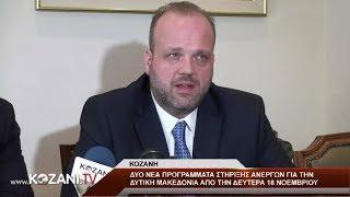 Νέα προγράμματα ΟΑΕΔ ειδικά για την Δυτική Μακεδονία