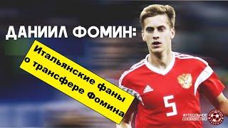 Игрок сборной России уезжает в Италию реакция иностранцев