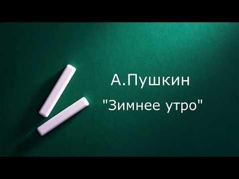"""А. Пушкин """"Зимнее утро"""""""