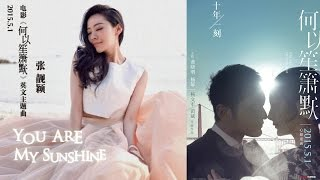 張靚穎 - You Are My Sunshine (電影《何以笙簫默》英文主題曲) (Audio Only)