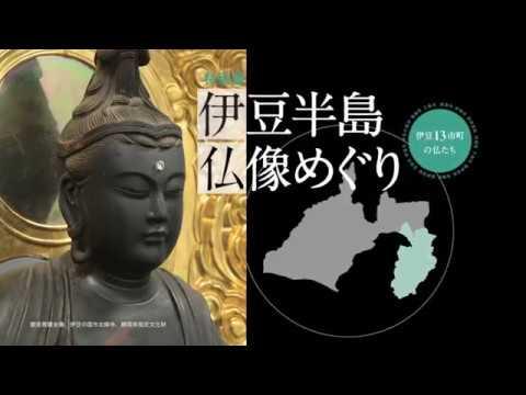 静岡デスティネーション・キャンペーン記念 美術館で旅する伊豆半島と、美しき風景