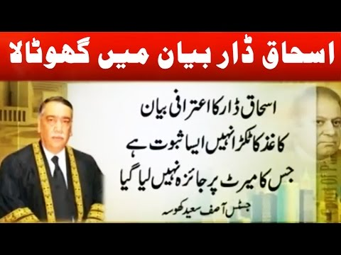 Unexpected Remarks of Panama Case Judge