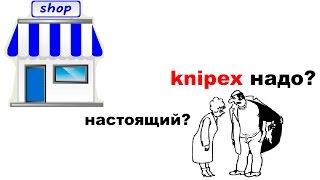 Подделка на инструмент Knipex? Да ладно!(Эту часть про инструмент Knipex я решил выделить отдельно т.к. цены на экспортные товары завышены и вопрос..., 2015-07-28T20:47:18.000Z)