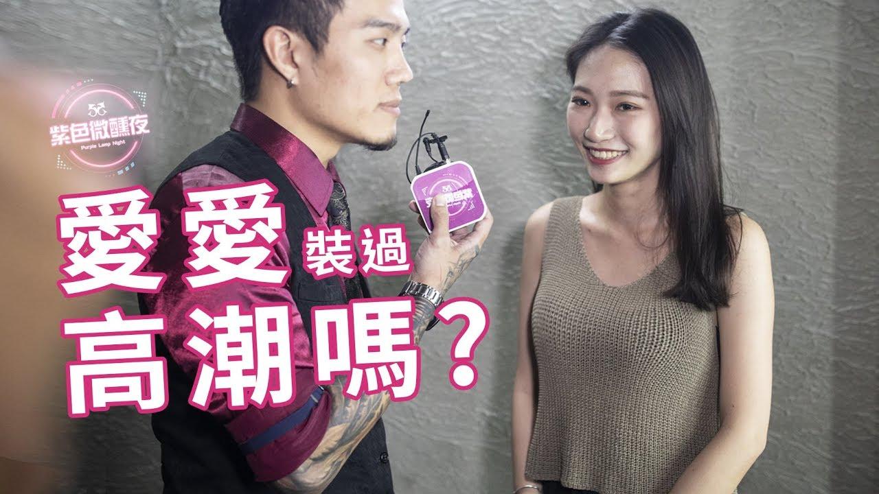 EP19 - 愛愛裝過高潮嗎?【藍博 紫色微醺夜 街訪】LAMP DISCO - YouTube