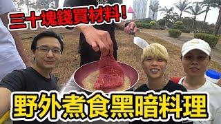 【野外煮食】三十塊錢美食!三十塊錢可以煮出什麼黑暗料理?(EP2)