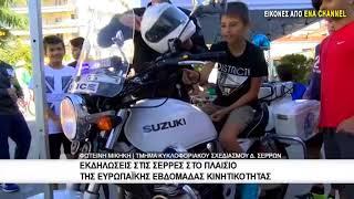 Εκδηλώσεις στις Σέρρες στο πλαίσιο της Ευρωπαϊκής εβδομάδας κινητικότητας