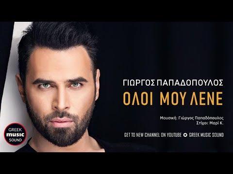 Клип Giorgos Papadopoulos - Oloi Mou Lene