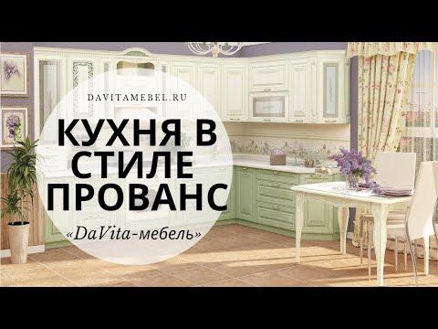 Кухня в стиле прованс от «DaVita-мебель»