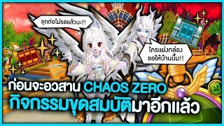 เเพทช์สุดท้ายก็จริง... เเต่อัปเดตครั้งนี้เล่นใหญ่อีกเเล้ว!! | TalesRunner Thailand