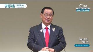뉴욕센트럴교회 김재열 목사┃해피 엔딩 라이프 [C채널] 복음강단