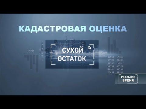 """Кадастровая оценка – новый """"побор"""" с граждан России [Сухой остаток]"""