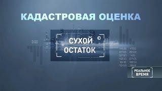 видео Государственная кадастровая оценка