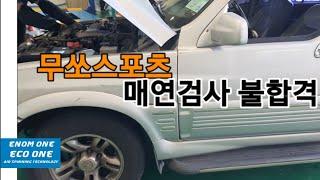 [충남지사] 무쏘스포츠 매연검사 51% 나와서 불합격 …