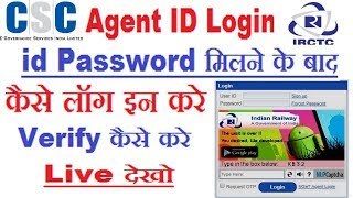 CSC VLE First Time Login in IRCTC Website 2019   CSC IRCTC id password मिलने के बाद   By AnyTimeTips
