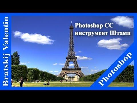 Photoshop CC, инструмент Штамп