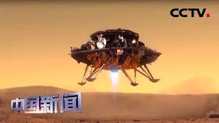 [中国新闻] 中国将在7到8月执行首次火星探测任务 | CCTV中文国际