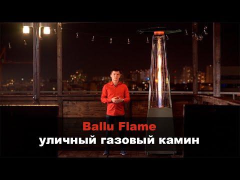 Уличный газовый обогреватель Ballu Flame. Газовая пирамида. Для летних веранд. Для дачи.