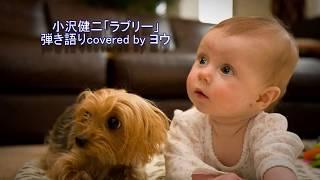 小沢健二さんの「ラブリー」という曲を弾き語りcoverしました。