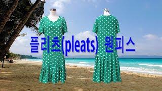 [블리스] 플리츠 (pleats) 원피스 만들기 - 패…