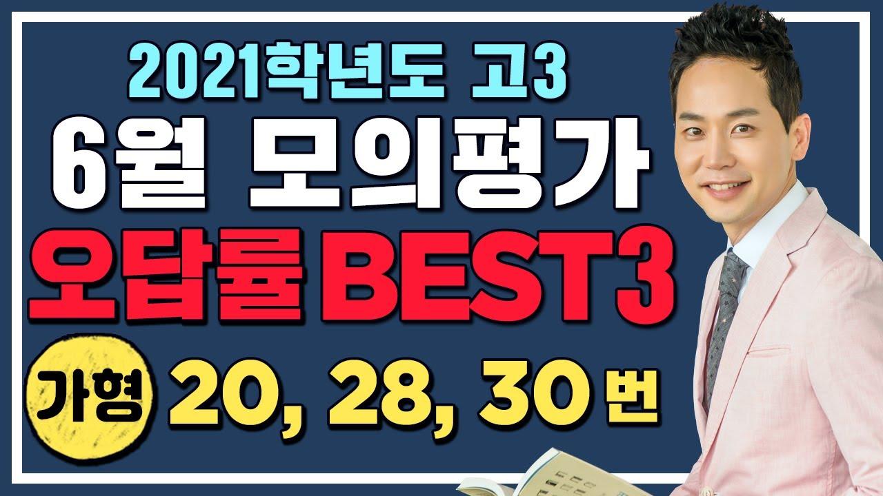 [ 차길영] 2021학년도 6월 모의평가(2020년 6월 18일 시행) 수학 가형 오답률 BEST3_20번/28번/30번