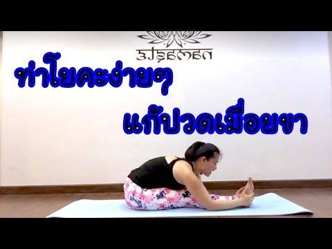 Yoga Room EP.4 | ท่าโยคะง่ายๆ แก้ปวดขา เมื่อยขา