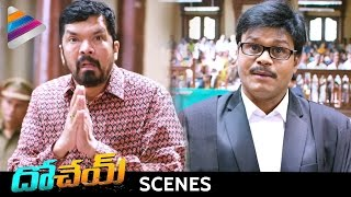Sapthagiri Comedy in Court | Dohchay Movie Scenes | Naga Chaitanya | Telugu Filmnagar