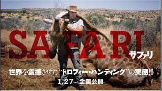 1月27日公開『サファリ』予告編!!